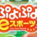 【ぷよぷよeスポーツ】全24キャラの強さランキングを紹介!!